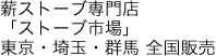 薪ストーブ専門店「ストーブ市場」東京・埼玉・群馬 全国販売
