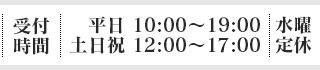 受付時間 平日10:00〜19:00 土日祝12:00〜17:00 水曜定休
